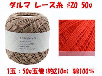 【4979738001404】ダルマ レース糸 20番 50g col.10