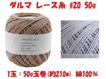 【4979738001435】ダルマ レース糸 20番 50g col.13
