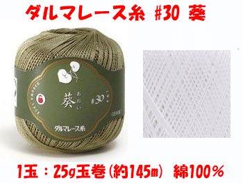【4979738019010】ダルマレース糸 30番 葵 col.1 1箱(3玉入x25g)