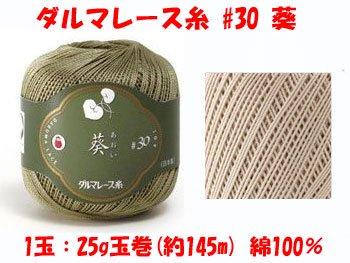 【4979738019164】ダルマレース糸 30番 葵 col.16 1箱(3玉入x25g)
