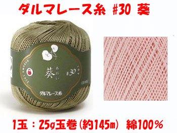 【4979738019041】ダルマレース糸 30番 葵 col.4 1箱(3玉入x25g)