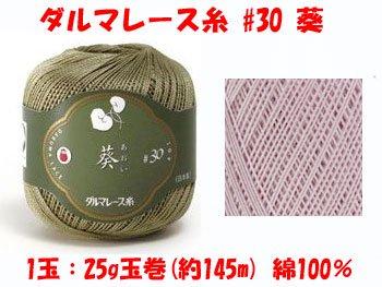 【4979738019058】ダルマレース糸 30番 葵 col.5 1箱(3玉入x25g)