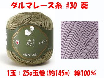 【4979738019188】ダルマレース糸 30番 葵 col.18 1箱(3玉入x25g)