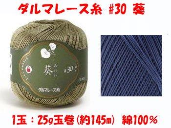 【4979738019072】ダルマレース糸 30番 葵 col.7 1箱(3玉入x25g)