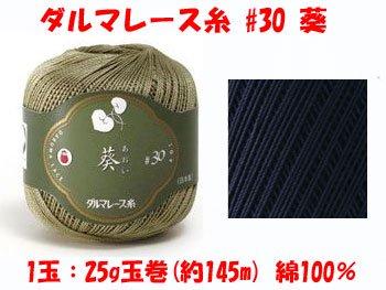 【4979738019201】ダルマレース糸 30番 葵 col.20 1箱(3玉入x25g)