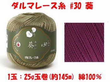 【4979738019089】ダルマレース糸 30番 葵 col.8 1箱(3玉入x25g)