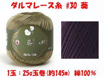 【4979738019218】ダルマレース糸 30番 葵 col.21 1箱(3玉入x25g)