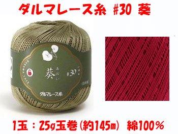 【4979738019096】ダルマレース糸 30番 葵 col.9 1箱(3玉入x25g)