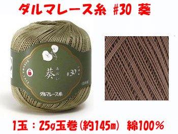 【4979738019102】ダルマレース糸 30番 葵 col.10 1箱(3玉入x25g)