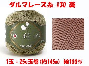 【4979738019119】ダルマレース糸 30番 葵 col.11 1箱(3玉入x25g)