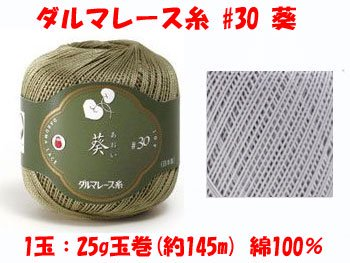 【4979738019133】ダルマレース糸 30番 葵 col.13 1箱(3玉入x25g)