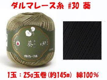 【4979738019140】ダルマレース糸 30番 葵 col.14 1箱(3玉入x25g)