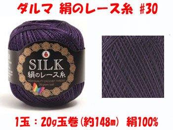 【4979738333062】ダルマ 絹のレース糸 30番 col.6 1箱(3玉入x20g)
