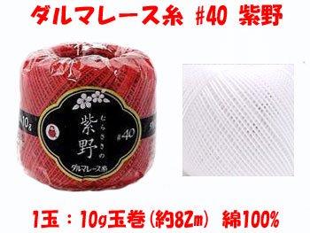 【4979738018013】ダルマレース糸 40番 紫野 col.1 1箱(3玉入x10g)