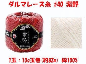 【4979738018020】ダルマレース糸 40番 紫野 col.2 1箱(3玉入x10g)