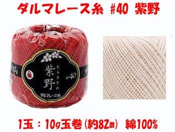 【4979738018037】ダルマレース糸 40番 紫野 col.3 1箱(3玉入x10g)