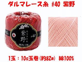 【4979738018044】ダルマレース糸 40番 紫野 col.4 1箱(3玉入x10g)