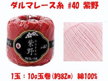 【4979738018051】ダルマレース糸 40番 紫野 col.5 1箱(3玉入x10g)