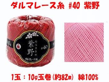 【4979738018068】ダルマレース糸 40番 紫野 col.6 1箱(3玉入x10g)