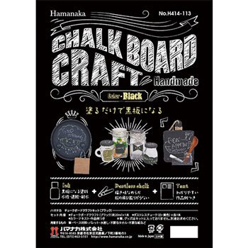 【4977444255265】ハマナカ チョークボード クラフトキット ブラック H414-113