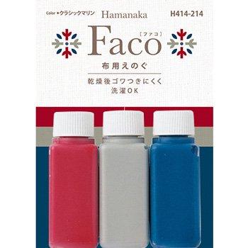 【4977444937635】ハマナカ 布用えのぐ ファコ 3色セット クラシックマリン H414-214