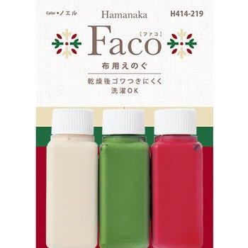 【4977444937680】ハマナカ 布用えのぐ ファコ 3色セット ノエル H414-219