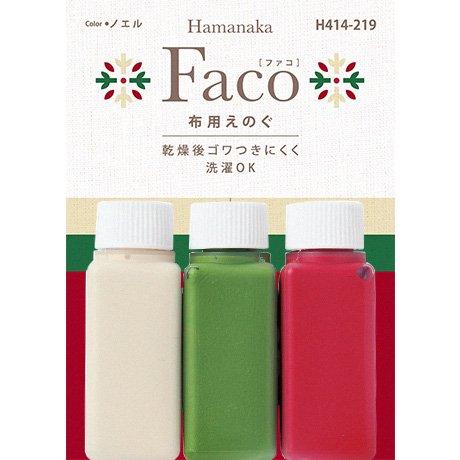 【4977444937680】ハマナカ 布用えのぐ ファコ 3色セット ノエル H414-219 【参考画像1】