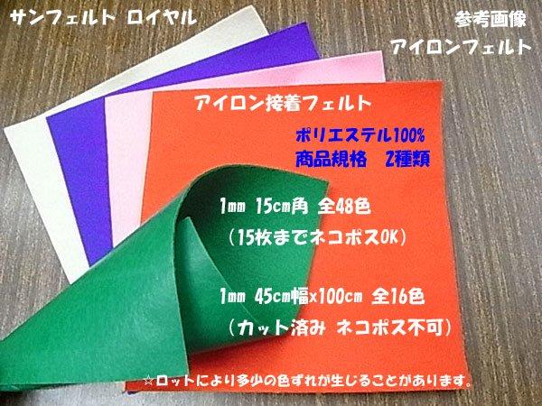 アイロン接着フェルト アイロンフェルト 見本帳 【参考画像2】