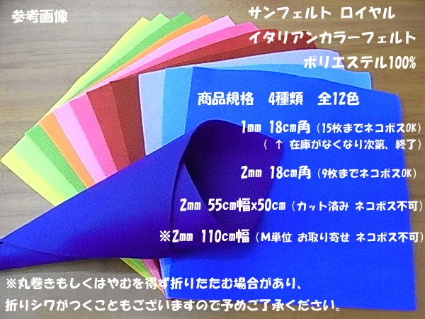 イタリアンカラーフェルト 見本帳 全12色 【参考画像1】