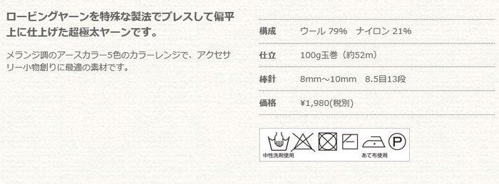 ■廃番■ 【4522017450358】リッチモア毛糸 キシメン col.2 【参考画像4】