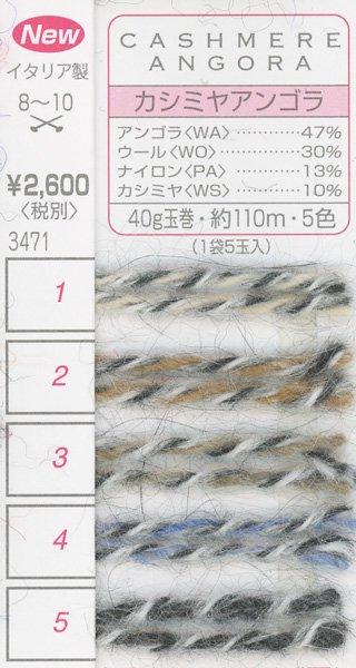 【4522017450273】リッチモア毛糸 カシミヤアンゴラ col.4 【参考画像3】