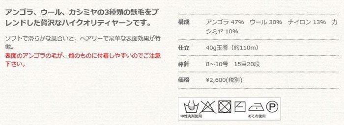 【4522017450273】リッチモア毛糸 カシミヤアンゴラ col.4 【参考画像5】