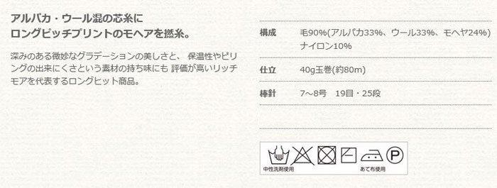 【4522017450570】リッチモア毛糸 バカラ エポック col.266 【参考画像5】
