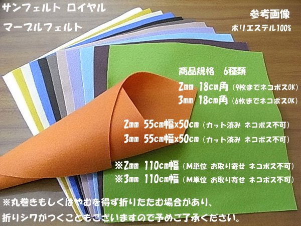 マーブルフェルト 3mm 110cm幅 RL-01 生成 【参考画像1】