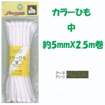 【4965492654000】サンコッコー カラーひも 中 アースグリーン 55-118 太さ約5mm 2.5m巻x3袋セット