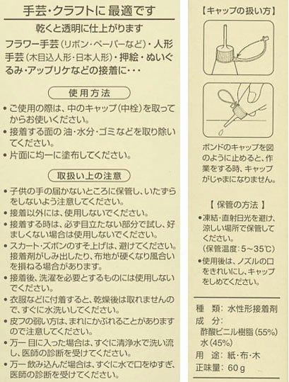 クロバー ボンド 手芸用 60g入 58-401 【参考画像5】