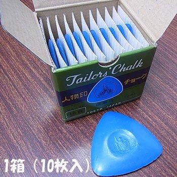 人物印チョーク 青 1箱(10枚入) 人物チャコ