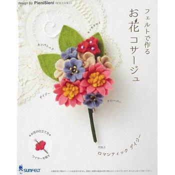 サンフェルト フェルトで作る お花コサージュ POB-5 ロマンティック デイジー