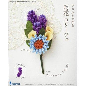 サンフェルト フェルトで作る お花コサージュ POB-6 イングリッシュ ラベンダー