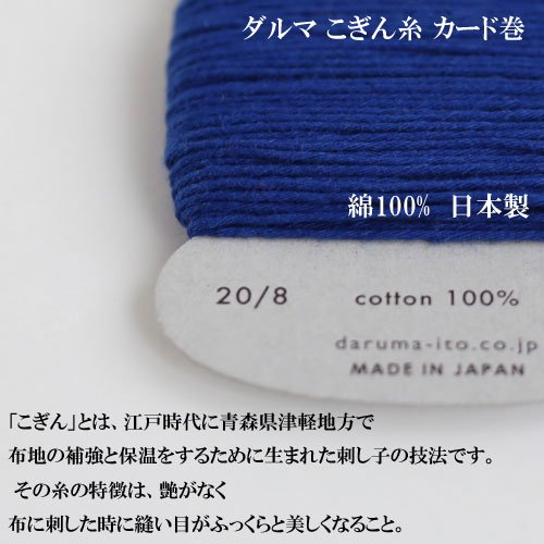 ダルマ こぎん糸 白 col.1 カード巻 20m 【参考画像3】