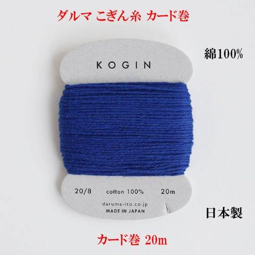 ダルマ こぎん糸 紺 col.7 カード巻 20m 【参考画像2】