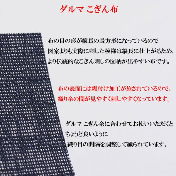 横田 ダルマ こぎん布 ライトグレー col.2 【参考画像4】