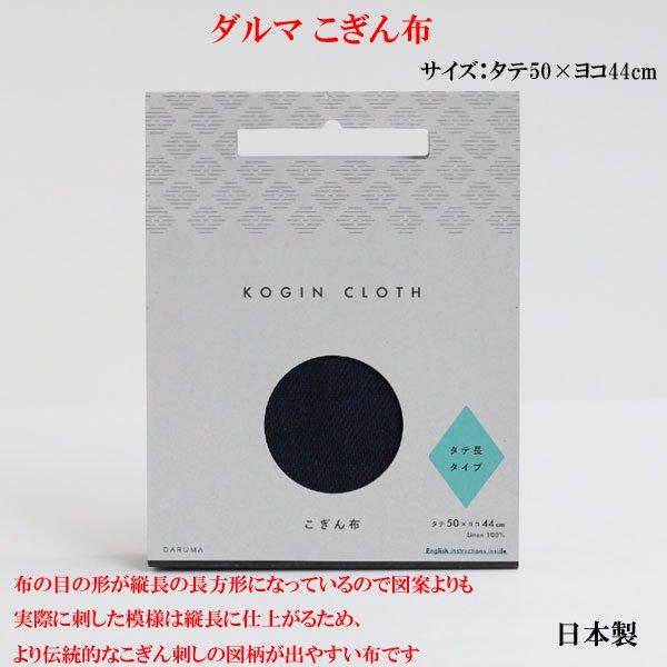 横田 ダルマ こぎん布 ネイビー col.3 【参考画像2】