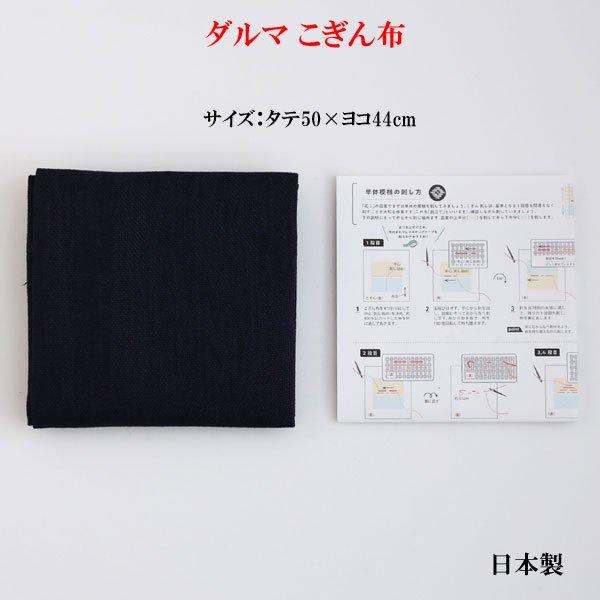 横田 ダルマ こぎん布 ネイビー col.3 【参考画像3】