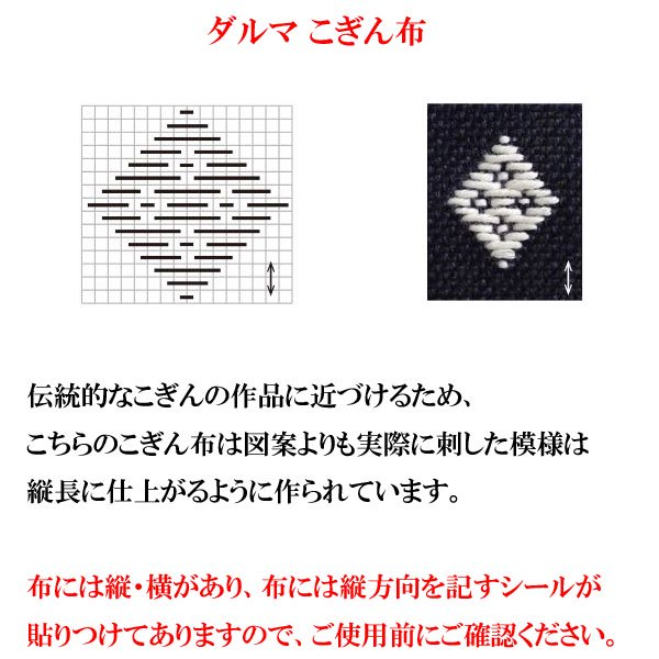 横田 ダルマ こぎん布 ネイビー col.3 【参考画像5】