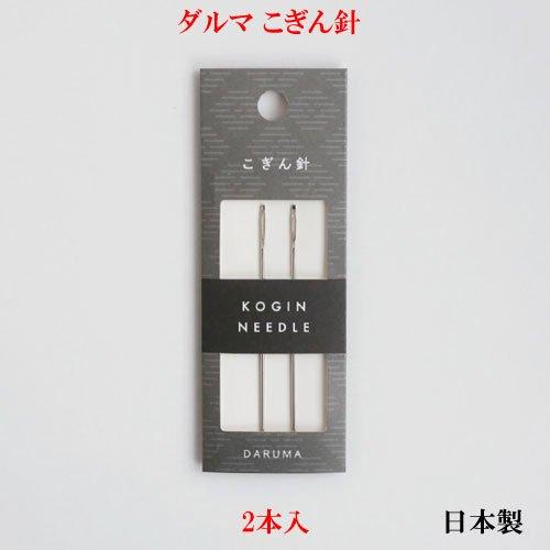 横田 ダルマ こぎん針 【参考画像2】