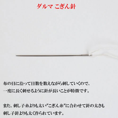 横田 ダルマ こぎん針 【参考画像3】