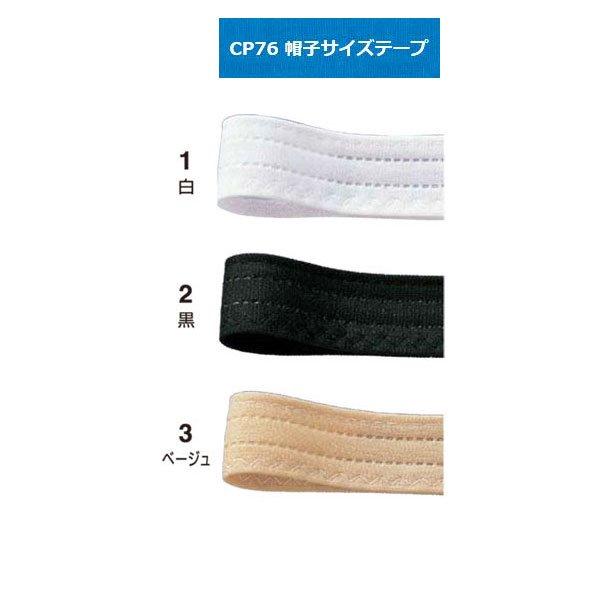 キャプテン 帽子サイズテープ 白 25mm幅 CP76-1 【参考画像3】