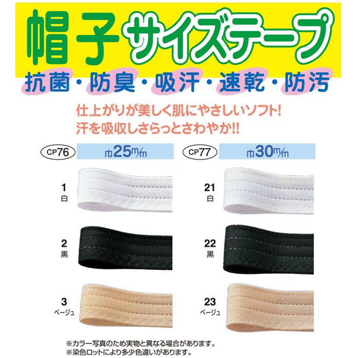 キャプテン 帽子サイズテープ 黒 25mm幅 CP76-2 【参考画像4】