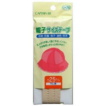 キャプテン 帽子サイズテープ ベージュ 25mm幅 CP76-3